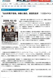 kahoku20091010