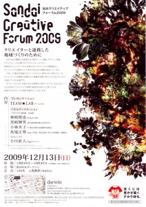 foruram2009